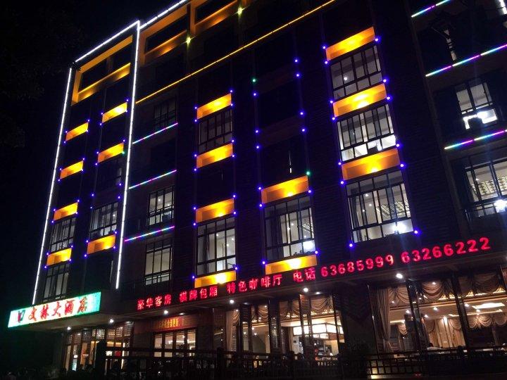 文昌文城文林大酒店