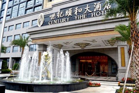 修文世纪颐和大酒店