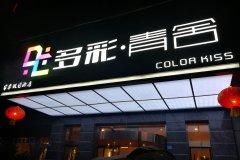 华蓥多彩青舍(原假日酒店)
