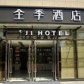 全季酒店(昆明火车站店)