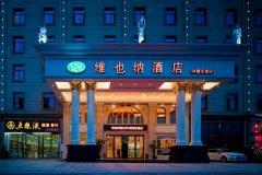 维也纳酒店(长沙洋湖含浦店)