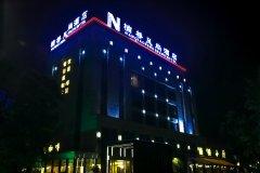 广汉楠桥风尚酒店