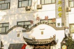 昆仑国际青年旅舍(黄山市区店)