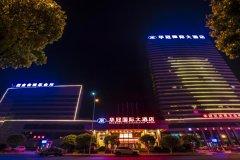 华容华冠国际大酒店