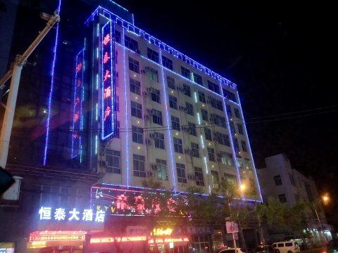 吴堡恒泰大酒店
