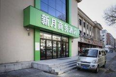 牡丹江新月商务酒店