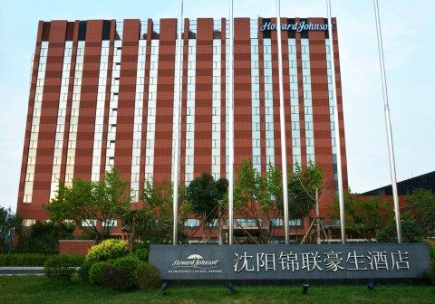 沈阳锦联豪生酒店