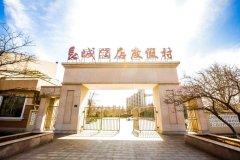 长城酒店度假村(南戴河3号楼)