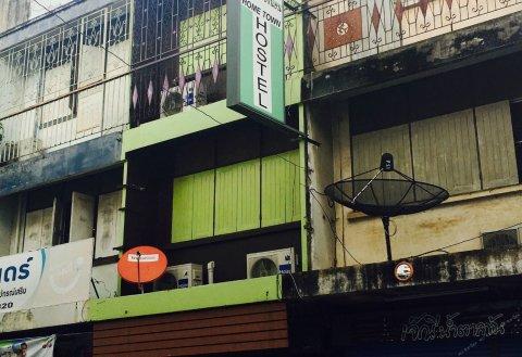 家乡旅舍(Hometown Hostel)