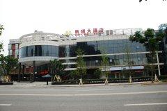 德阳中江凯瑞大酒店
