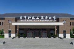 天津科技工作者之家酒店