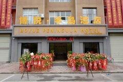 萍乡博悦·半岛酒店