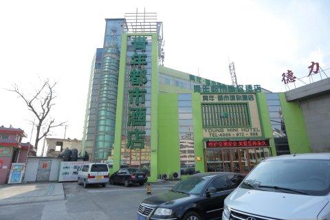 青年·都市迷你酒店(淄博火车站店)