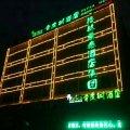 青皮树酒店(界首新客运总站店)