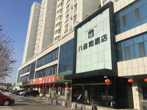 八音和酒店(伊宁店)