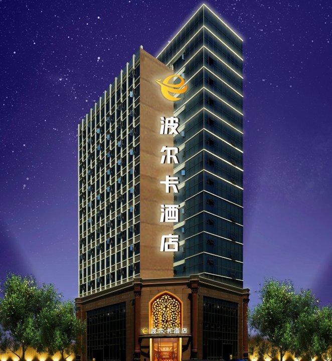 绵阳波尔卡酒店