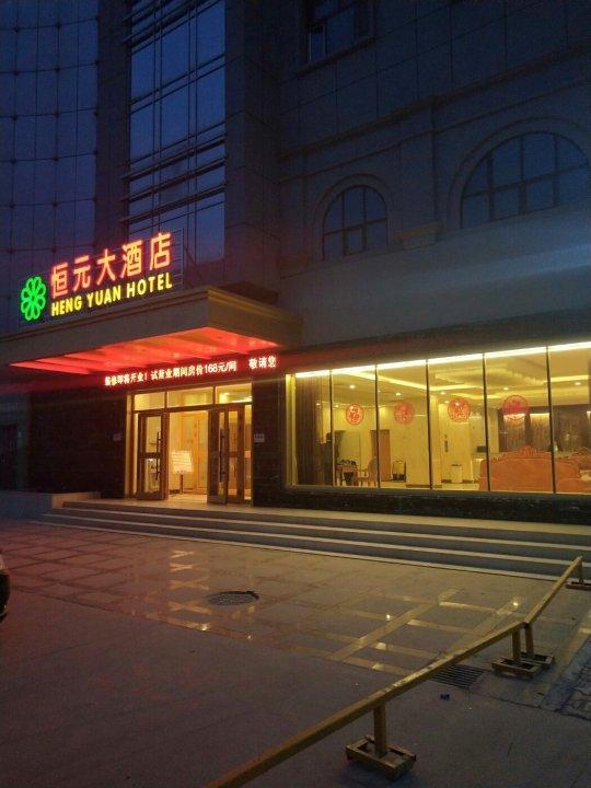 喀什恒元酒店