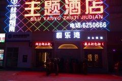 西宁丝路烟雨主题酒店