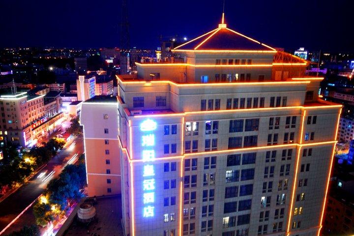 伊宁瑞阳皇冠酒店