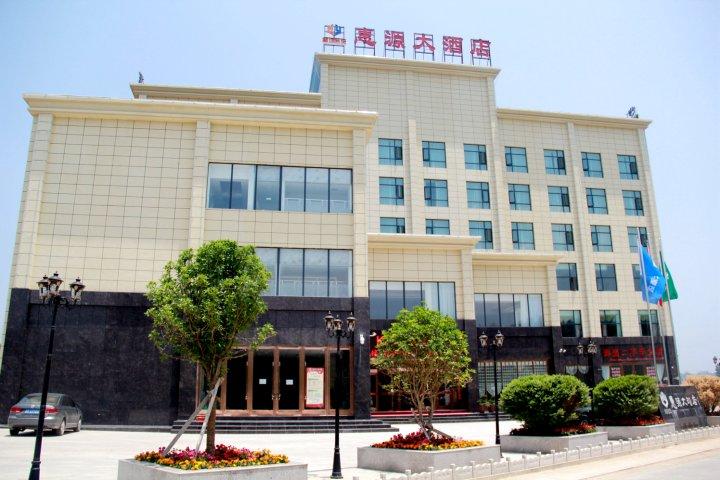 成县惠源大酒店
