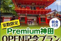 花萤之汤京都站前多米豪华酒店(Dormy Inn Premium Kyoto Ekimae Natural Hot Spring)
