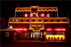 临潭馨岳大酒店