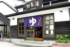 白滨海滨佩蒂特宾馆(Seaside Pension Petit Shirahama)