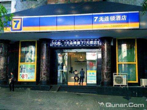 7天连锁酒店(重庆北碚轻轨总站西南大学店)