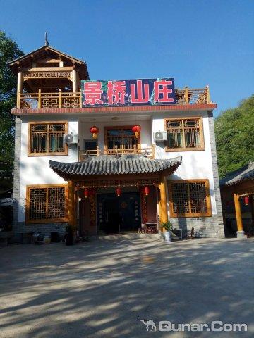 商南金丝峡景桥山庄