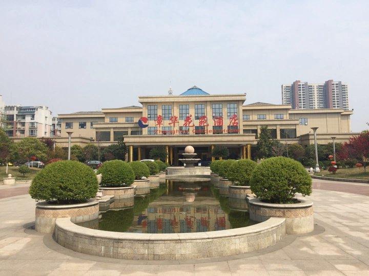 潜江章华花苑酒店