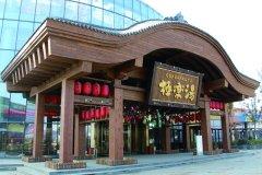武汉极乐汤金银潭温泉酒店极地海洋世界店