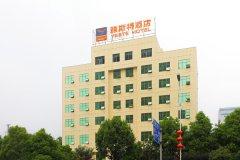 雅斯特酒店(益阳万达广场店)