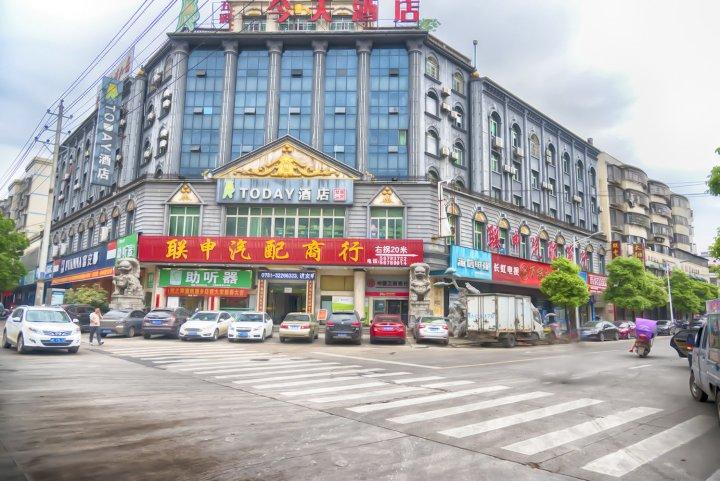 五彩今天连锁酒店(湘乡鼎龙店)