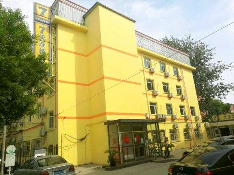 7天连锁酒店(北京南苑路和义地铁站店)