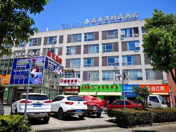 上海滴水湾时尚酒店