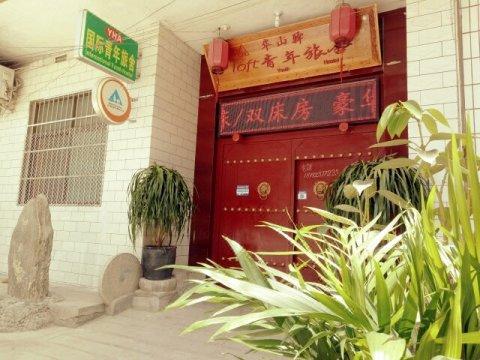 华山驿loft青年旅舍