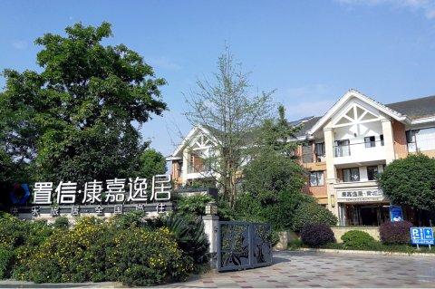青城山康嘉逸居酒店