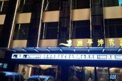 南召澜亭坤秀酒店