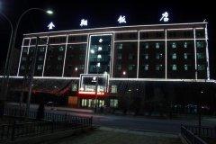 都兰金翔饭店