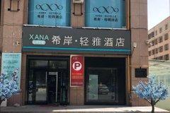 希岸·轻雅酒店(库尔勒石化大道孔雀河店)