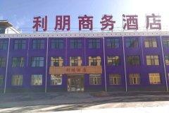 青海湖利朋商务酒店