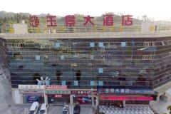 习水玉景大酒店