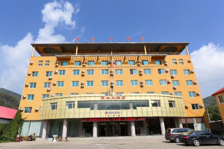 宽甸东兴大酒店