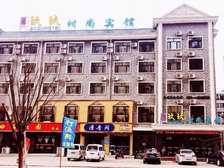 林甸玖玖时尚宾馆