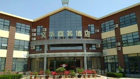衡水文华酒店