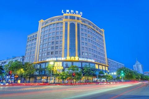 麗枫酒店(阳江西平路沃尔玛店)