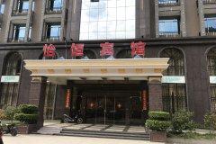 华安怡恒宾馆