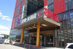 如家睿柏·云酒店(北京花博时尚店)(原新国展店)