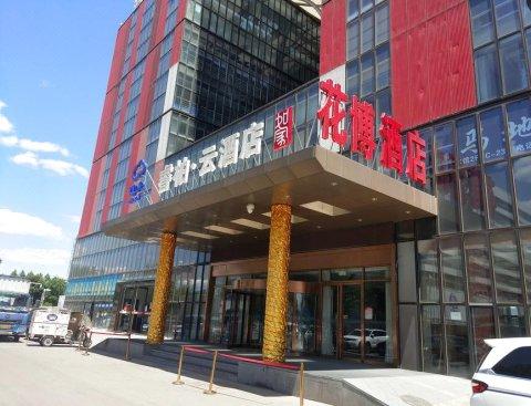 如家睿柏·云酒店(北京首都机场新国展店)