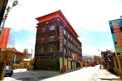稻城县途窝上品酒店